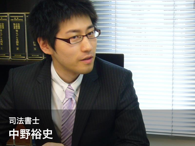 司法書士 中野 裕史(なかの ひろし)