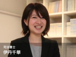 司法書士 伊丹 千華(いたみ ちか)