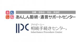 あんしん・IPCロゴ